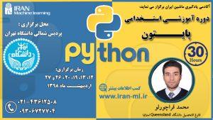 ثبت نام در کارگاه Python