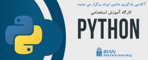 python workshop یادگیری ماشین ایران