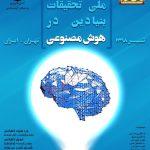 کنگره ملی تحقیقات بنیادین در هوش مصنوعی