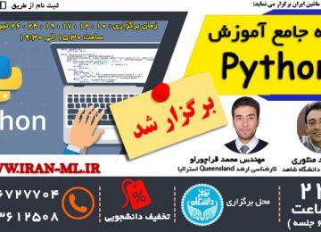 کارگاه پایتون Python