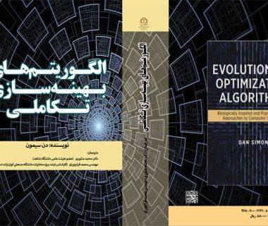 evolutionary-algorithms