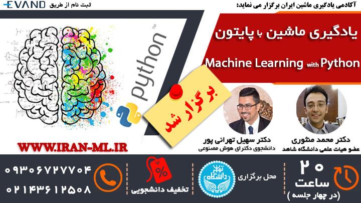 کارگاه یادگیری ماشین
